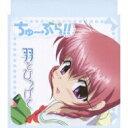 白石遙(Cv: 矢作紗友里) / TVアニメ「ちゅーぶら!!」: : 羽をひろげて 【CD Maxi】