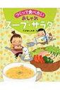 【送料無料】 おしゃれ スープ・サラダ つくって食べたい / たかはしみき 【全集・双書】