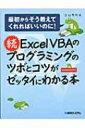 【送料無料】 続ExcelVBAのプログラミングのツボとコツがゼッタイにわかる本 最初からそう教えてくれればいいのに! / 立山秀利 【本】