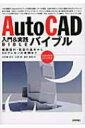 【送料無料】 AutoCAD入門 & 実践バイブル 建築設計・製図の基本から3Dプレゼンの実務まで AutoCAD2010対応 / 石崎友久 【本】