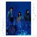 いきものがかり イキモノガカリ / ノスタルジア 【CD Maxi】