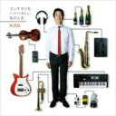【送料無料】 KAN カン / カンチガイもハナハダしい私の人生 【CD】