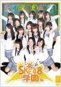 【送料無料】 SKE48 エスケーイー / SKE48学園 DVD-BOX I (3枚組) 【DVD】