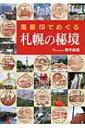 【送料無料】 風景印でめぐる札幌の秘境 / 青木由直 【単行本】