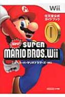 NewスーパーマリオブラザーズWii 任天堂公式ガイドブック / 任天堂 【本】