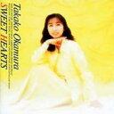 岡村孝子 オカムラタカコ / SWEET HEARTS 【CD】