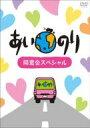 あいのり 同窓会スペシャル 【DVD】