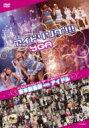 アイドリング!!!×YGA 「よしもとプリンセスシアター オープン記念ライブ6DAYS 吉本新喜劇 with アイドル」 【DVD】