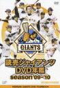 読売ジャイアンツDVD年鑑 season 039 09- 039 10 【DVD】