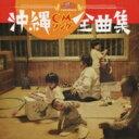 CD, DVD, Instruments - 沖縄cmソング コンピレーション 【CD】