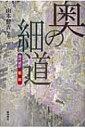 【送料無料】 奥の細道 現代語訳・鑑賞 / 山本健吉 【本】