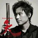 【送料無料】 藤原道山 フジワラドウザン / 天 -ten- 【CD】