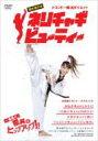 岡本依子/テコンドー韓流ダイエット岡本依子のネリチャギビューティー【DVD】