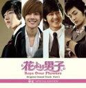 【送料無料】 花より男子 Boys Over Flowers オリジナル・サウンドトラック PART3-F4 SPECIAL EDITION‐ 【CD】