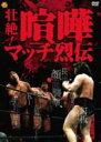 【送料無料】 壮絶!喧嘩マッチ烈伝 【DVD】
