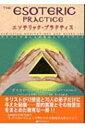 【送料無料】 エソテリック・プラクティス キリストが遺した瞑想法とエクササイズ / ダスカロス 【本】