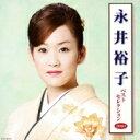 【送料無料】 永井裕子 / 永井裕子 ベストセレクション2010 【CD】
