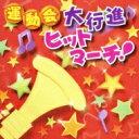 運動会 大行進ヒットマーチ! 【CD】