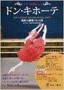 【送料無料】 バレエ名作物語 Vol.3 ドン・キホーテ 新国立劇場バレエ団オフィシャルDVD BO