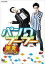 爆笑オンエアバトル パンクブーブー 【DVD】