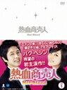 【送料無料】Bungee Price DVD TVドラマその他熱血商売人 DVD-BOX 1 【DVD】