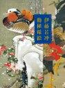 【送料無料】 伊藤若冲 動植綵絵 全三十幅 / 伊藤若冲 【単行本】