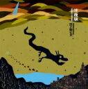 【送料無料】 渋さ知らズ シブサシラズ / 渋夜旅 【CD】