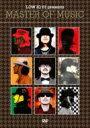 Low IQ 01 ロウアイキューイチ / LOW IQ 01 presents MASTER OF MUSIC 【DVD】