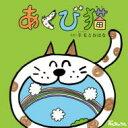 羊毛とおはな ヨウモウトオハナ / あくび猫 【CD Maxi】