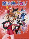 EMOTION the Best 魔法使いTai! OVA collection 【DVD】