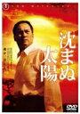 沈まぬ太陽 スタンダード・エディション(2枚組) 【DVD】