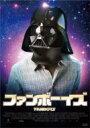 ファンボーイズ 【DVD】