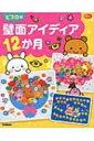 ピコロの壁面アイディア12か月 Gakken保育Books / ピコロ編集室 【本】