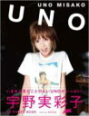 【送料無料】 UNO AAA宇野実彩子フォトブック / AAA トリプ・・・