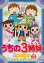 うちの3姉妹 22 【DVD】
