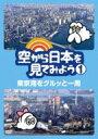 空から日本を見てみよう 1 東京湾をグルッと一周 【DVD】