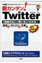 超カンタン! TWITTER 「登録方法」と「使い方」がわかる! I / O別冊 / 東京メディア研究会 【ムッ...