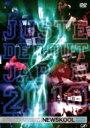 ストリートダンス 2 on 2 バトル 日本代表決定戦 JU...