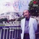 【送料無料】 Mozart モーツァルト / ピアノ・ソナタ全集3(第10、11、12、13番) 野平一郎 【CD】