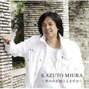 【送料無料】三浦和人 / 僕の声が聞こえますか 【CD】