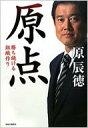 原点 勝ち続ける組織作り / 原辰徳 【本】