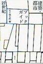 建築・都市ブックガイド21世紀 建築文化シナジー / 五十嵐太郎 【全集・双書】