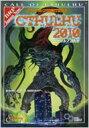 【送料無料】 クトゥルフ神話TRPG クトゥルフ2010 ログインテーブルトークRPGシリーズ / 坂本雅之 【本】