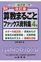 【送料無料】 特大算数まるごとファックス資料集 4年 改訂版 / 原田善造 【本】