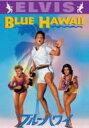 Elvis Presley エルビスプレスリー / ブルー ハワイ 【DVD】