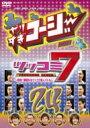 やりすぎコージーDVD 24 ツッコミ7 【DVD】