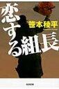恋する組長 光文社文庫 / 笹本稜平 【文庫】