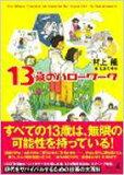 【】 新13歳のハローワーク / 村上龍 ムラカミリュウ 【単行本】