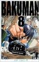 バクマン。 8 ジャンプ・コミックス / 小畑健 【コミック】