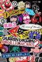 グレパラ ~グレンラガン パラレルワークス~2 【DVD】